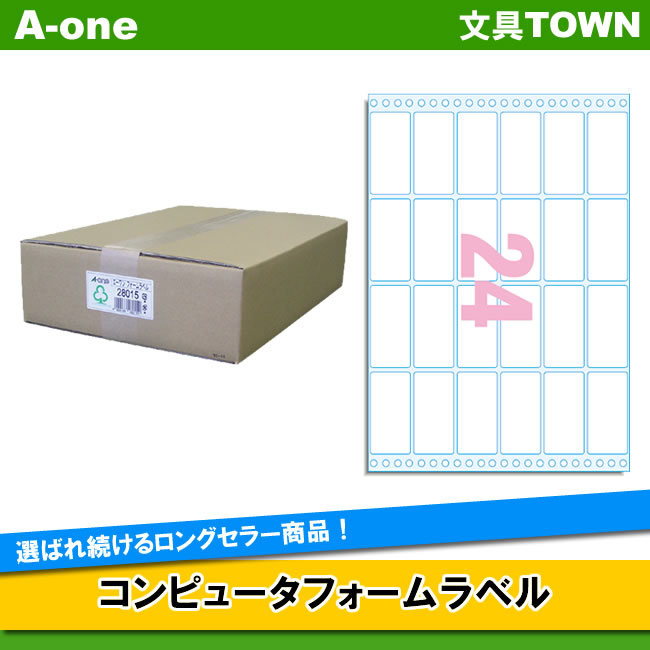 【送料無料・15×11・マット】エーワン/コンピュータフォームラベル(28015) 24面 500折・12000片 ドットインパクト印刷方式のプリンタでご使用できます/A-one
