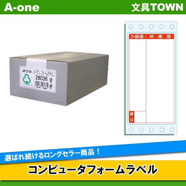 【5 1/2×10・マット】エーワン/コンピュータフォームラベル・荷札(28036) 4面 500折・2000片 ドットインパクト印刷方式のプリンタでご使用できます/A-one