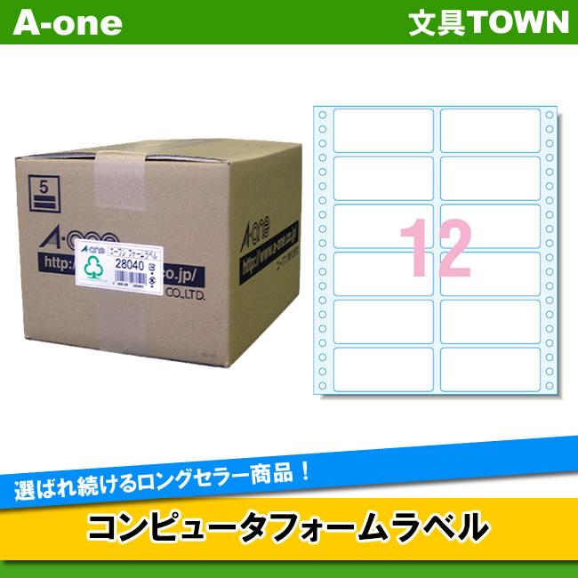 【8×10・マット】エーワン/コンピュータフォームラベル(28040) 12面 1000折・12000片 スタンダードラベル80桁用 ドットインパクト印刷方式のプリンタでご使用できます/A-one
