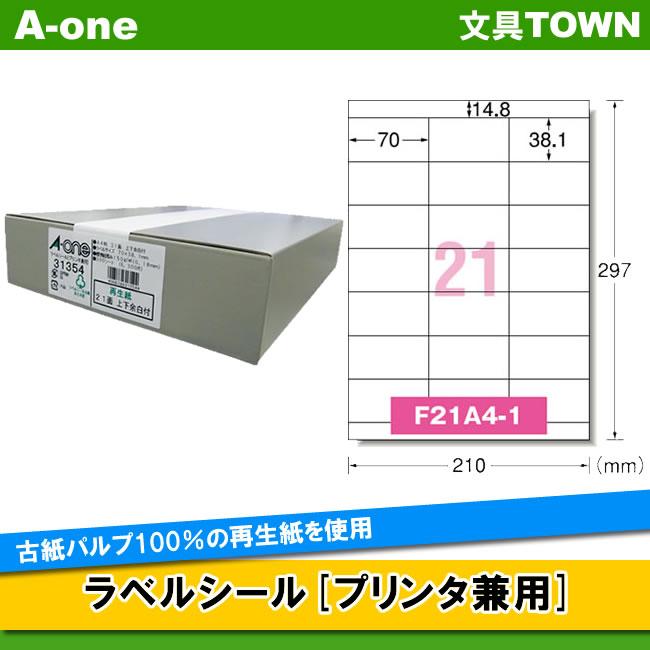 【A4・マット】エーワン/各種プリンタ対応ラベル(31354) 21面 300シート・6300片 上下余白付 再生紙使用/A-one