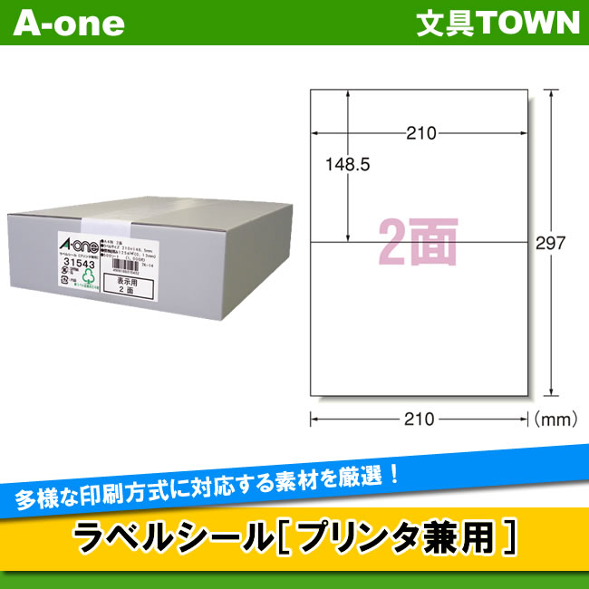 【A4・マット】エーワン/各種プリンタ対応ラベル(31543) 2面 500シート・1000片 多様な印刷方式に対応する素材を厳選/A-one