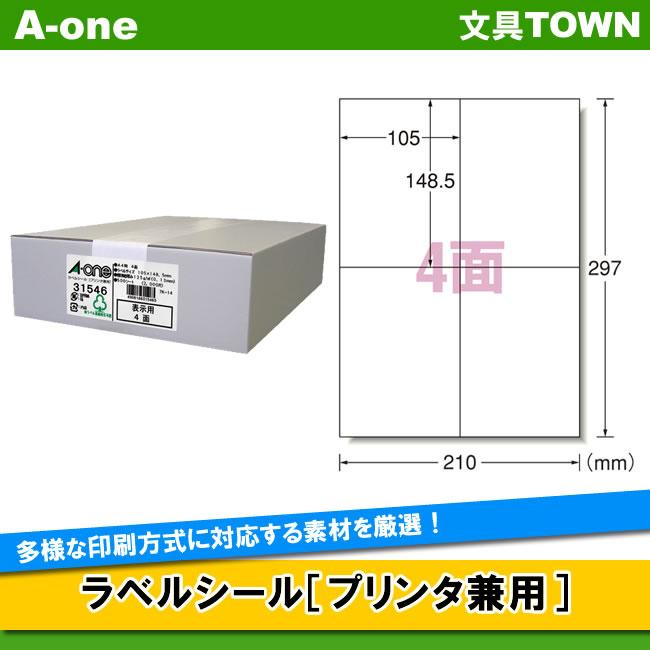 【A4・マット】エーワン/各種プリンタ対応ラベル(31546) 4面 500シート・2000片 多様な印刷方式に対応する素材を厳選/A-one