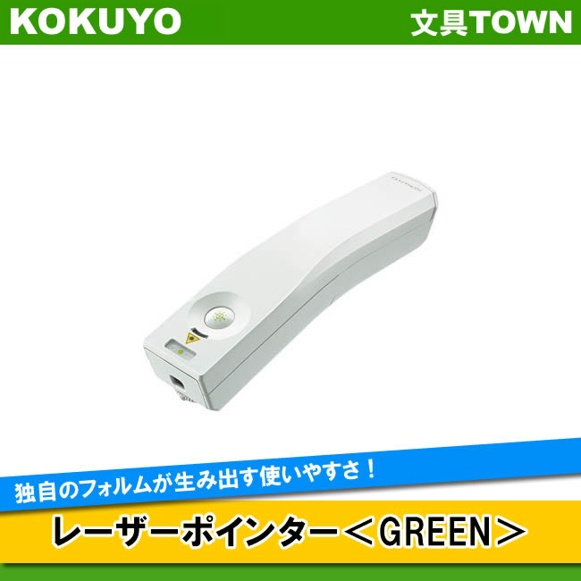 【送料無料】コクヨ/レーザーポインター<GREEN>(ELA-GU92N)UDシリーズ 緑色光使用 お試し用単4電池・保管ケース・ストラップ付き 独自のフォルムが生み出す使いやすさ。ユニバーサルデザイン・レーザーポインター/KOKUYO