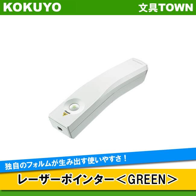 【送料無料】コクヨ/レーザーポインター<GREEN>(ELA-GU93N)UDシリーズ 緑色光使用 お試し用単4電池・保管ケース・ストラップ付き 独自のフォルムが生み出す使いやすさ。ユニバーサルデザイン・レーザーポインター/KOKUYO