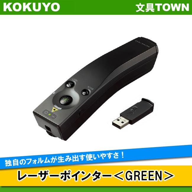 【送料無料】コクヨ/レーザーポインター<GREEN>(ELA-GU94N)UDシリーズ 緑色光使用 お試し用単4電池・保管用ソフトケース・ストラップ付き 独自のフォルムが生み出す使いやすさ。ユニバーサルデザイン・レーザーポインター/KOKUYO