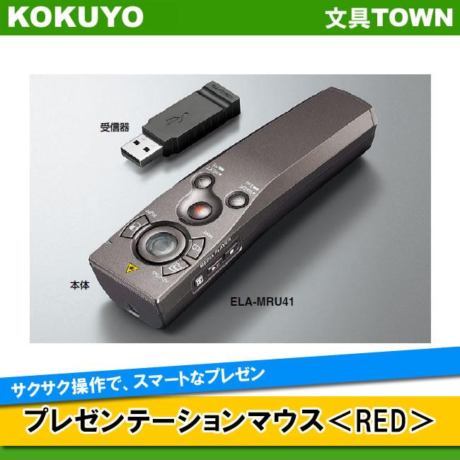 【送料無料】コクヨ/プレゼンテーションマウス<RED>UDシリーズ(ELA-MRU41) ビーム到達距離約50m ポインティングデバイス搭載、サクサク操作でスマートなプレゼン!KOKUYO