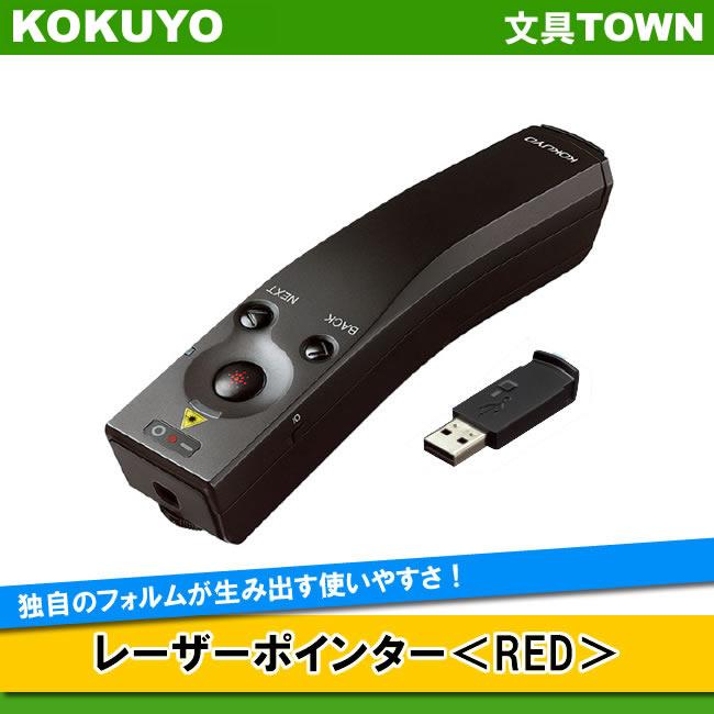 【送料無料】コクヨ/レーザーポインター<RED>(ELA-RU44)UDシリーズ 赤色光使用 お試し用単4電池・保管用ソフトケース・ストラップ付き 独自のフォルムが生み出す使いやすさ。ユニバーサルデザイン・レーザーポインター/KOKUYO