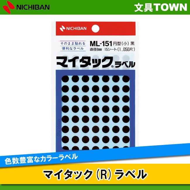 70片×15シート入 1050片入 ニチバン マイタック R ラベル 超特価 カラーラベル 値引き 黒 色数もサイズも豊富で識別に便利 円型 ML-1516 NICHIBAN 小 直径8mm