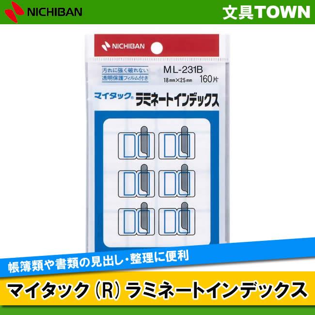 16片×10シート入 160片入 ニチバン マイタック R ラミネートインデックス ML-231B 驚きの価格が実現 整理に便利 NICHIBAN 青枠 小 保護フィルム付き 手書き用 お買得 見出し