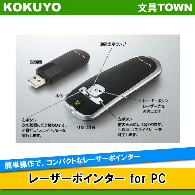 【送料無料】コクヨ/レーザーポインター for PC(サシ-41N)ハンディタイプ 赤色光使用 お試し用単4電池・保管用ポーチ付き パワーポイントも簡単操作!コンパクトなレーザーポインター/KOKUYO