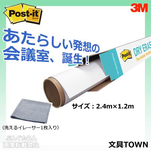 スリーエム/ポストイット ホワイトボードフィルム(DEF 8x4)2.4m×1.2m 洗えるイレーサー1枚入り 簡単・手軽に、ディスカッションスペースが出来上がります/3M