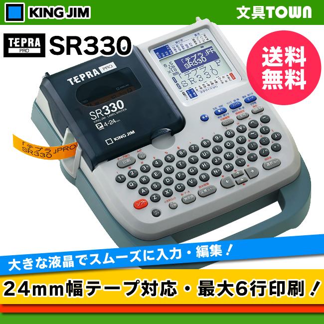 キングジム/ラベルライター「テプラ」PRO SR330 ライトグレー【本体】オフィス向けベーシックモデル(4mm~24mm幅対応)【送料無料】