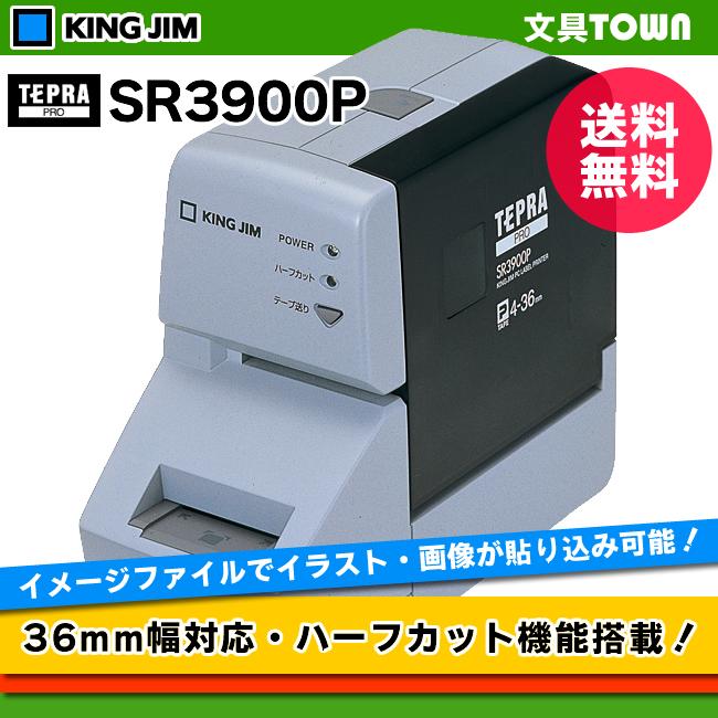 キングジム/PC 라벨 프린터 「 テプラ 」 PRO SR3900P 미디엄 그레이 컴퓨터 연결 전용 최상위 모델 (36mm 폭 대응)