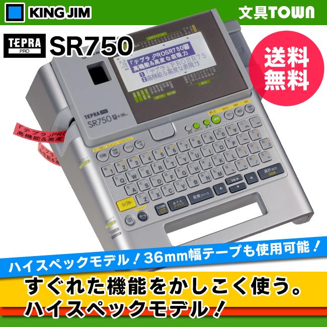 在庫有り!キングジム/ラベルライター「テプラ」PRO SR750(4~36mm幅対応)※SR720後継機種【本体】送料無料