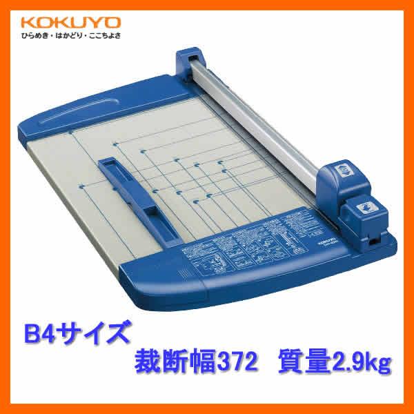 【B4サイズ・重さ2.9kg】KOKUYO/ペーパーカッター(ロータリー式) DN-62N 裁断幅372 大量書類を簡単にカットでき、40枚まで裁断可能なロータリー式ペーパーカッター コクヨ