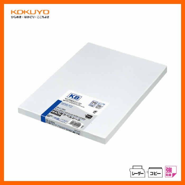【A4サイズ】コクヨ/PPC用フィルムラベル(KB-A1190N)ノーカット 100枚 透明・ツヤ消し 耐水性に優れ、水まわりでの使用が可能/KOKUYO