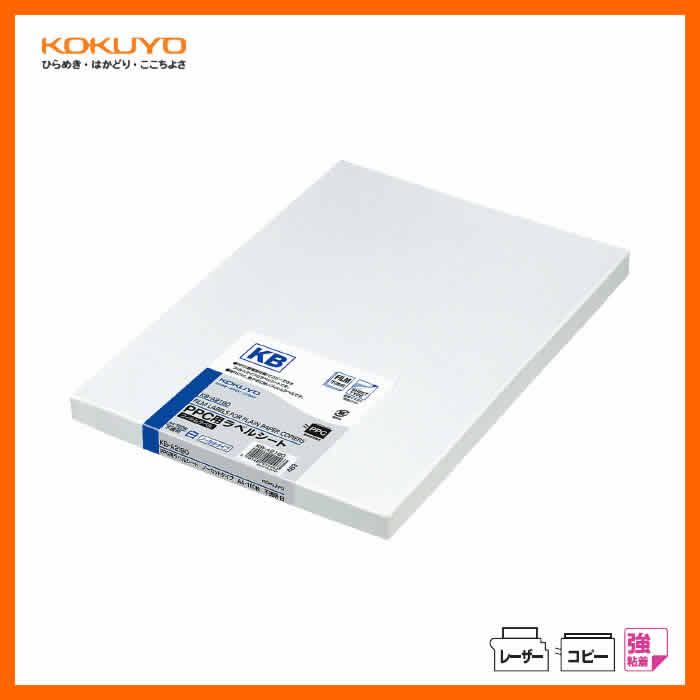 【A4サイズ】コクヨ/PPC用フィルムラベル(KB-A2190)ノーカット 100枚 不透明・白 耐水性に優れ、水まわりでの使用が可能/KOKUYO