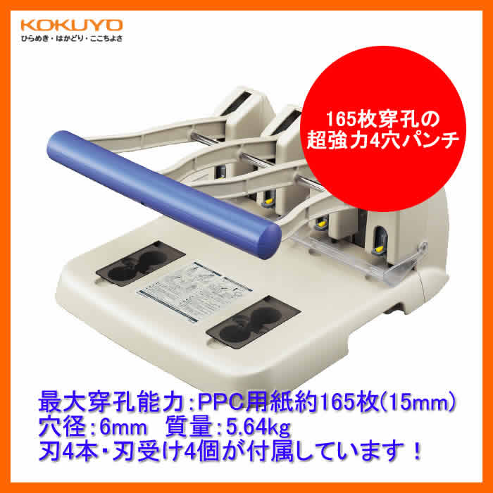 【送料無料】KOKUYO/強力4穴パンチ PN-45 本体 質量5.64kg 最大穿孔能力PPC用紙約165枚(15mm) 穴径6mm 刃4本・刃受け4個付き コクヨ