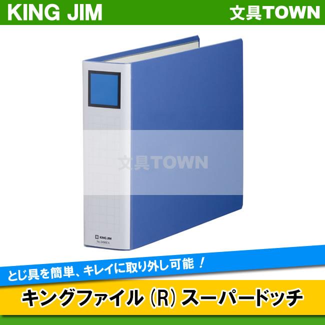 ※DM便でお送りすることはできません! 【B4ヨコ型】キングジム/キングファイル スーパードッチ<脱・着>イージー(2496EA) 青 とじ厚60mm 収納枚数600枚 厚型ファイル/KING JIM【ファイル用品】