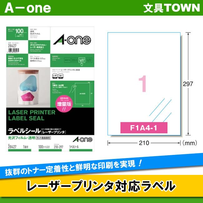 【A4判・光沢】エーワン/ラベルシール[レーザープリンタ](28427) 1面 ノーカット 100シート 光沢フィルム・透明 下地を活かすことができます/A-one