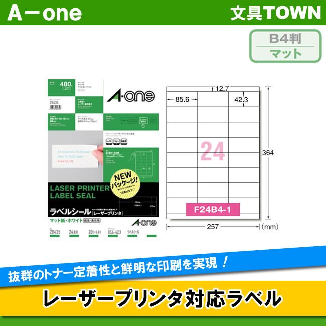 【B4判・マット】エーワン/ラベルシール[レーザープリンタ](28435) 24面 上下余白付 20シート(480片) 抜群のトナー定着性と鮮明な印刷を実現/A-one