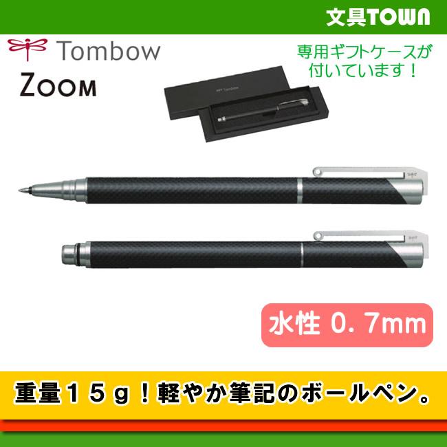 【ボール径0.7mm】トンボ鉛筆/水性ボールペン<ZOOM 101>BW-CDZ14 重厚なデザインと軽やかな書き味のギャップを楽しめる1本です!【ギフトにもおすすめ】【クリスマス】