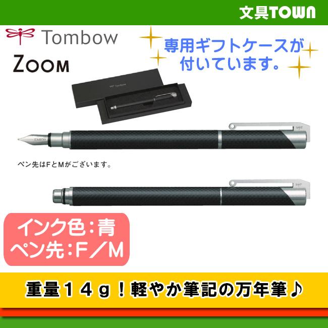 【細字/中字】トンボ鉛筆/万年筆<ZOOM 101>FP-CDZ14 重厚なデザインと軽やかな書き味のギャップを楽しめる1本です!【ギフトにもおすすめ】【クリスマス】