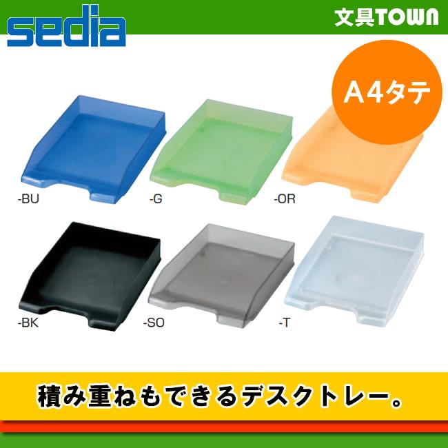 希少 ※DM便でお送りすることはできません A4タテ型 全6色 セキセイ デスクトレー 書類の分類整理に最適 積み重ねて使うこともできる 期間限定 SSS-1246 ゆったり設計のデスクトレー