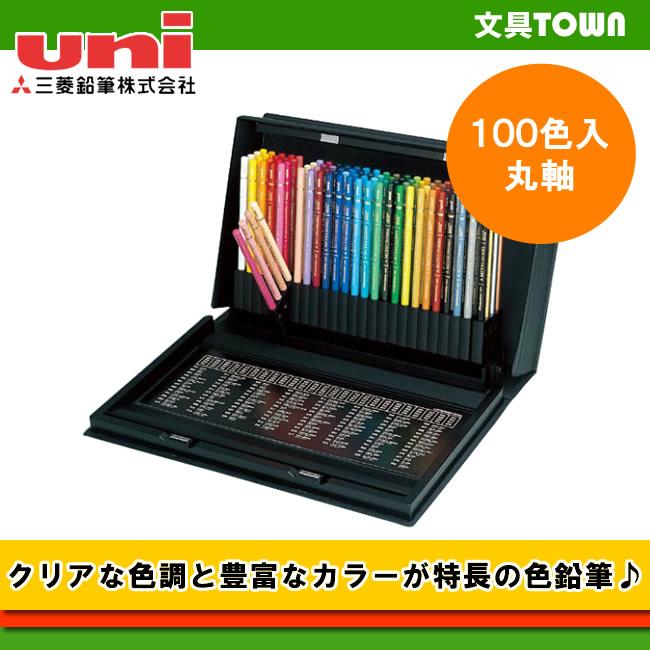 【100色セット】三菱鉛筆/色鉛筆<ユニカラー>UC100C 微妙な色合い表現も思いのまま!ギフトにもぴったりの色鉛筆♪