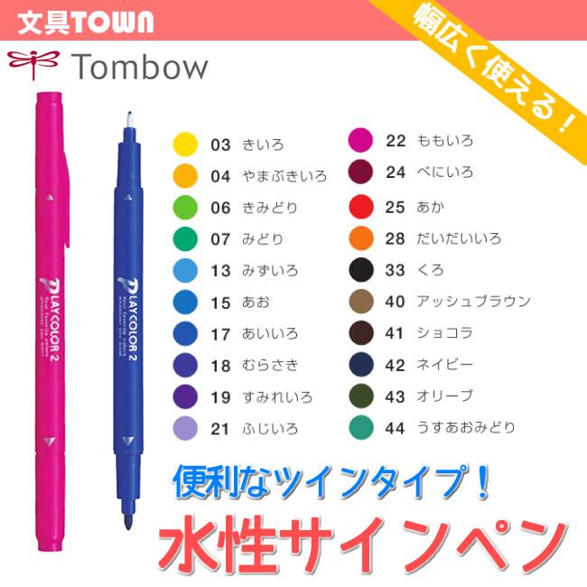 楽天市場トンボ鉛筆水性サインペンプレイカラー2単色 Ws Tp