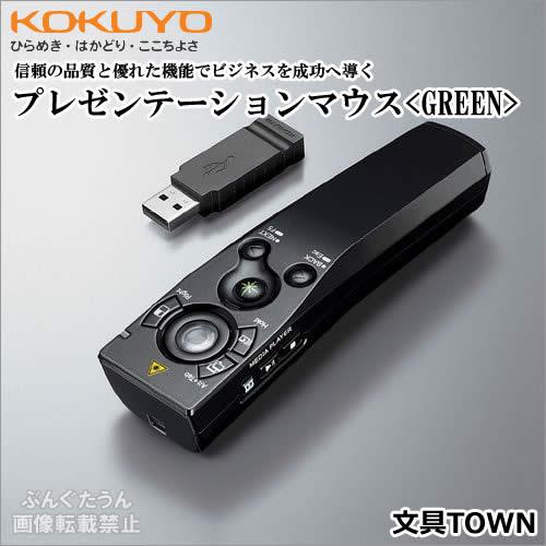 【送料無料】コクヨ/プレゼンテーションマウス<GREEN>UDシリーズ(ELA-MGU91) ビーム到達距離約200m ポインティングデバイス搭載、サクサク操作でスマートなプレゼン!KOKUYO