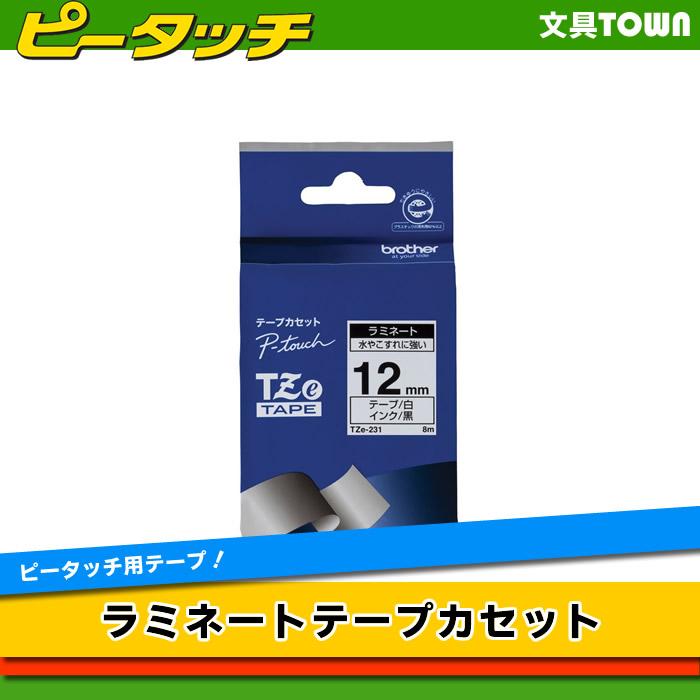 メール便対応可能商品です brother ブラザー ラベルライター用ラミネートテープ12mm幅 黒文字 ※TZ-231の後継テープです TZeテープ 白 卸直営 TZe-231 お値打ち価格で