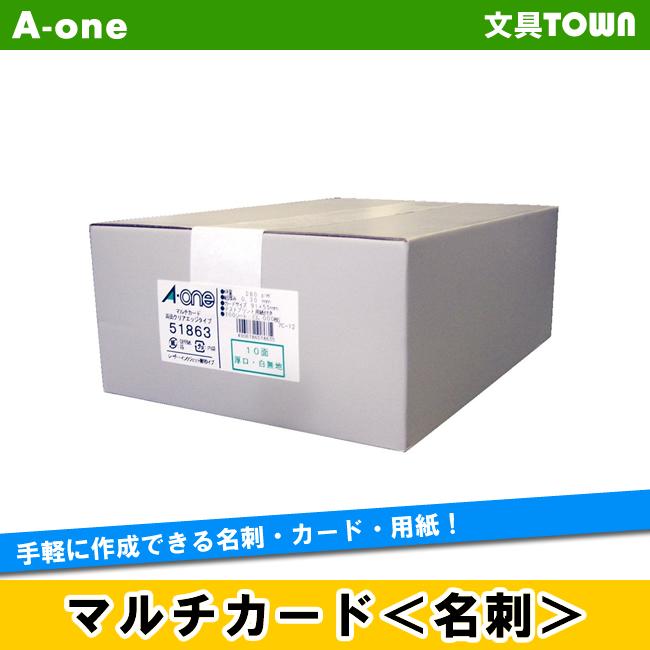 【A4・マット】エーワン/マルチカード・名刺(51863) 白無地 10面 300シート・3000枚 厚口 各種プリンタ兼用/A-one
