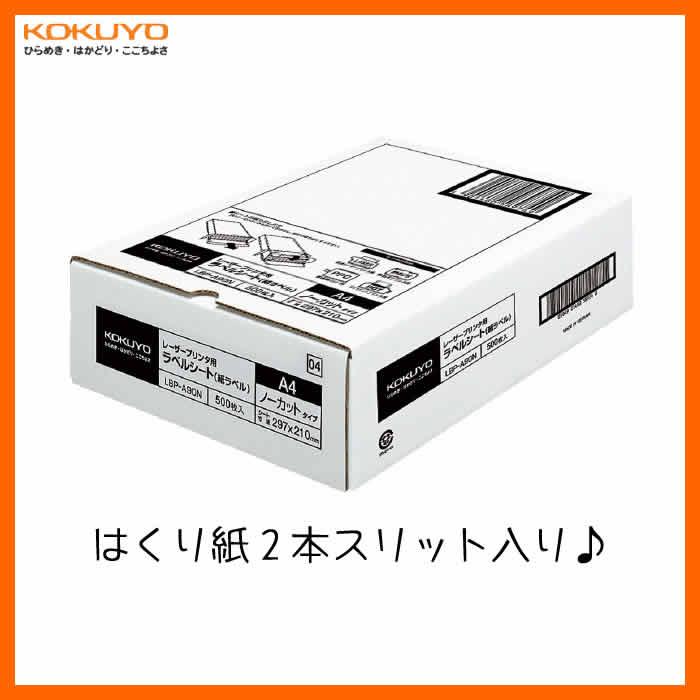 【A4・ノーカット】KOKUYO/モノクロレーザープリンタ用 紙ラベル LBP-A90N ノーカット 500枚 モノクロレーザーラベルの定番 コクヨ