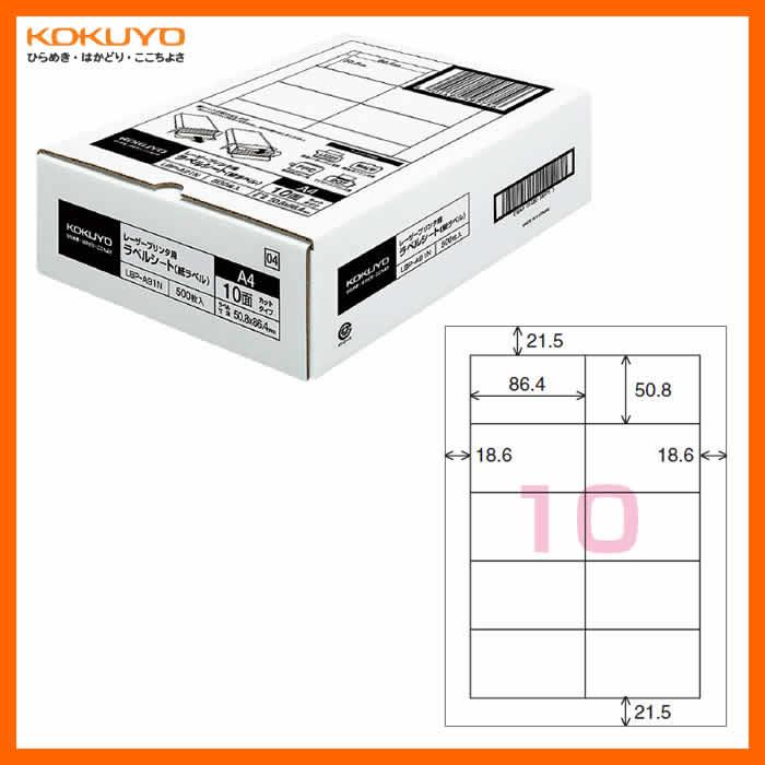 【A4・10面】KOKUYO/モノクロレーザープリンタ用 紙ラベル LBP-A91N 10面 500枚 モノクロレーザーラベルの定番 コクヨ
