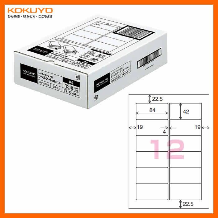 【A4・12面・角丸】KOKUYO/モノクロレーザープリンタ用 紙ラベル LBP-A92N 12面 角丸 500枚 モノクロレーザーラベルの定番 コクヨ