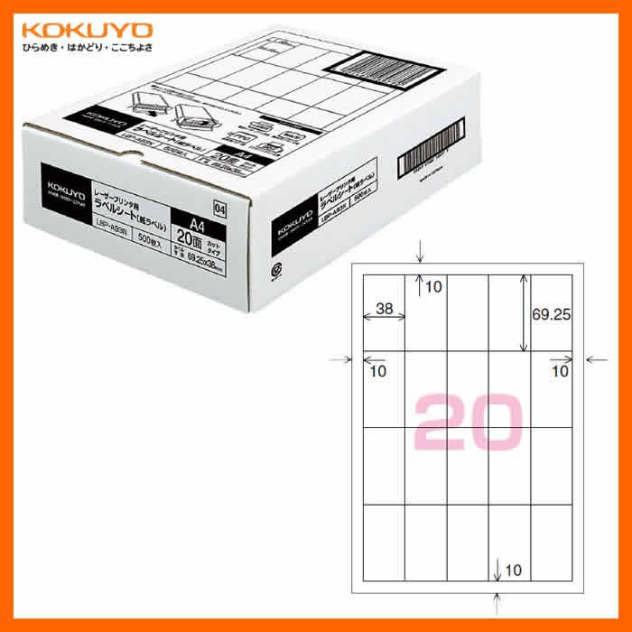 【A4・20面】KOKUYO/モノクロレーザープリンタ用 紙ラベル LBP-A93N 20面 500枚 モノクロレーザーラベルの定番 コクヨ