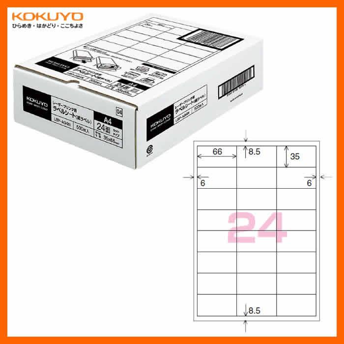 【A4・24面】KOKUYO/モノクロレーザープリンタ用 紙ラベル LBP-A94N 24面 500枚 モノクロレーザーラベルの定番 コクヨ