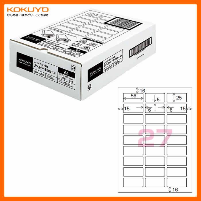 【A4・27面・角丸】KOKUYO/モノクロレーザープリンタ用 紙ラベル LBP-A96N バーコード用 500枚 モノクロレーザーラベルの定番 コクヨ
