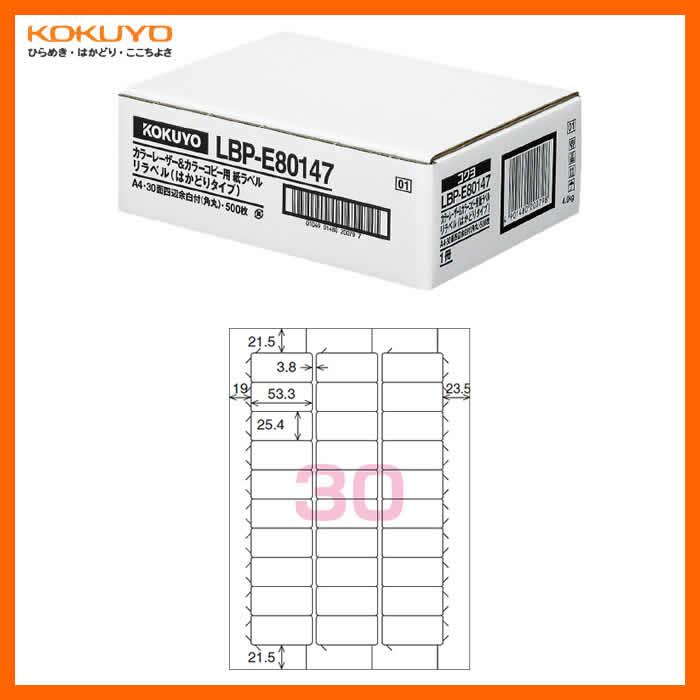 【A4サイズ】KOKUYO/カラーレーザー&カラーコピー用 紙ラベル<リラベル> LBP-E80147 30面四辺余白付き角丸 500枚 リラベルなら貼ったまま、雑誌古紙としてリサイクル可能 コクヨ