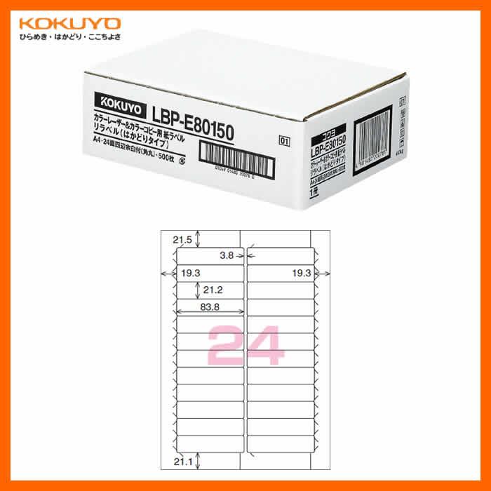 【A4サイズ】KOKUYO/カラーレーザー&カラーコピー用 紙ラベル<リラベル> LBP-E80150 24面四辺余白付き角丸 500枚 リラベルなら貼ったまま、雑誌古紙としてリサイクル可能 コクヨ