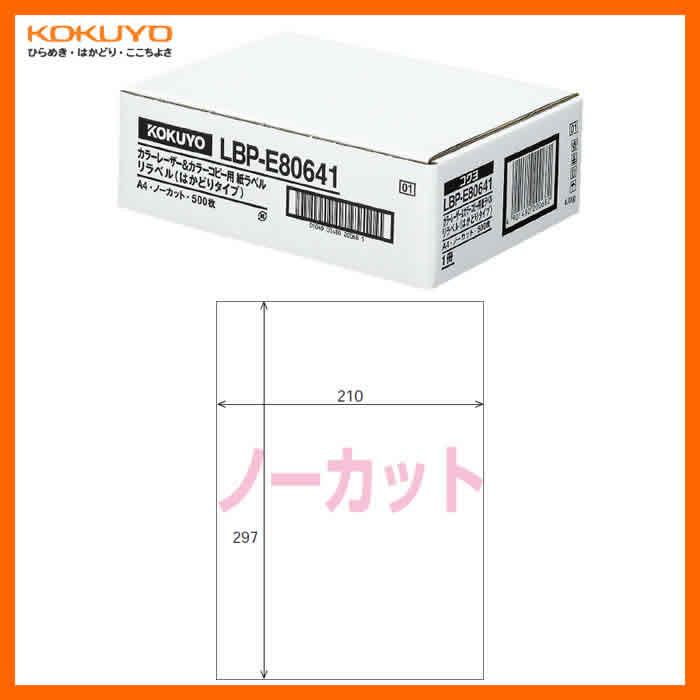 【A4サイズ】KOKUYO/カラーレーザー&カラーコピー用 紙ラベル<リラベル> LBP-E80641 ノーカット 500枚 リラベルなら貼ったまま、雑誌古紙としてリサイクル可能 コクヨ