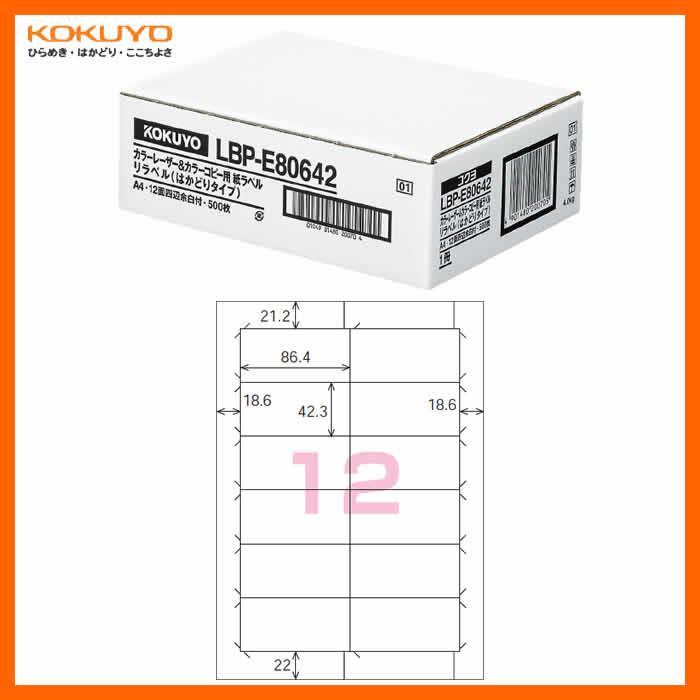 【A4サイズ】KOKUYO/カラーレーザー&カラーコピー用 紙ラベル<リラベル> LBP-E80642 12面四辺余白付き 500枚 リラベルなら貼ったまま、雑誌古紙としてリサイクル可能 コクヨ