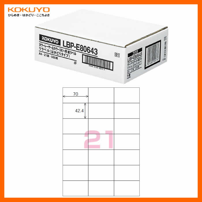 【A4サイズ】KOKUYO/カラーレーザー&カラーコピー用 紙ラベル<リラベル> LBP-E80643 21面 500枚 リラベルなら貼ったまま、雑誌古紙としてリサイクル可能 コクヨ