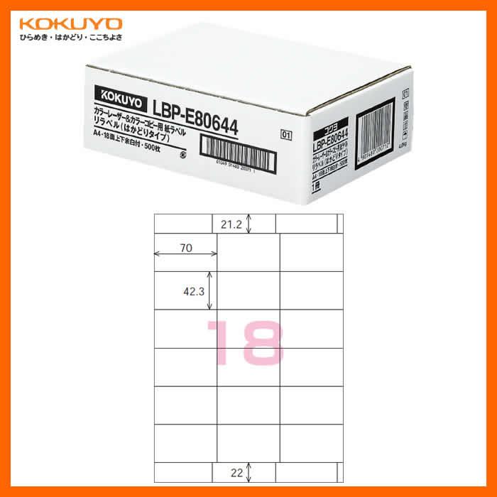 【A4サイズ】KOKUYO/カラーレーザー&カラーコピー用 紙ラベル<リラベル> LBP-E80644 18面上下余白付き 500枚 リラベルなら貼ったまま、雑誌古紙としてリサイクル可能 コクヨ