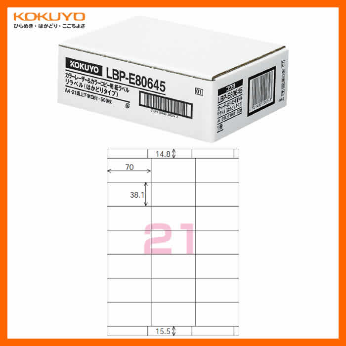 【A4サイズ】KOKUYO/カラーレーザー&カラーコピー用 紙ラベル<リラベル> LBP-E80645 21面上下余白付き 500枚 リラベルなら貼ったまま、雑誌古紙としてリサイクル可能 コクヨ