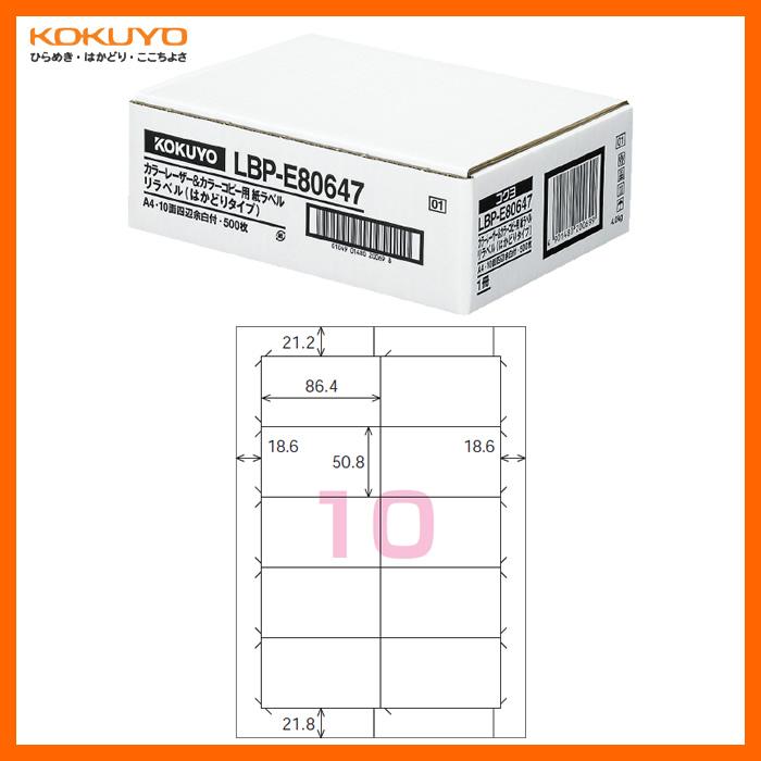【A4サイズ】KOKUYO/カラーレーザー&カラーコピー用 紙ラベル<リラベル> LBP-E80647 10面四辺余白付き 500枚 リラベルなら貼ったまま、雑誌古紙としてリサイクル可能 コクヨ
