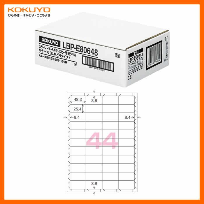 【A4サイズ】KOKUYO/カラーレーザー&カラーコピー用 紙ラベル<リラベル> LBP-E80648 44面四辺余白付き 500枚 リラベルなら貼ったまま、雑誌古紙としてリサイクル可能 コクヨ