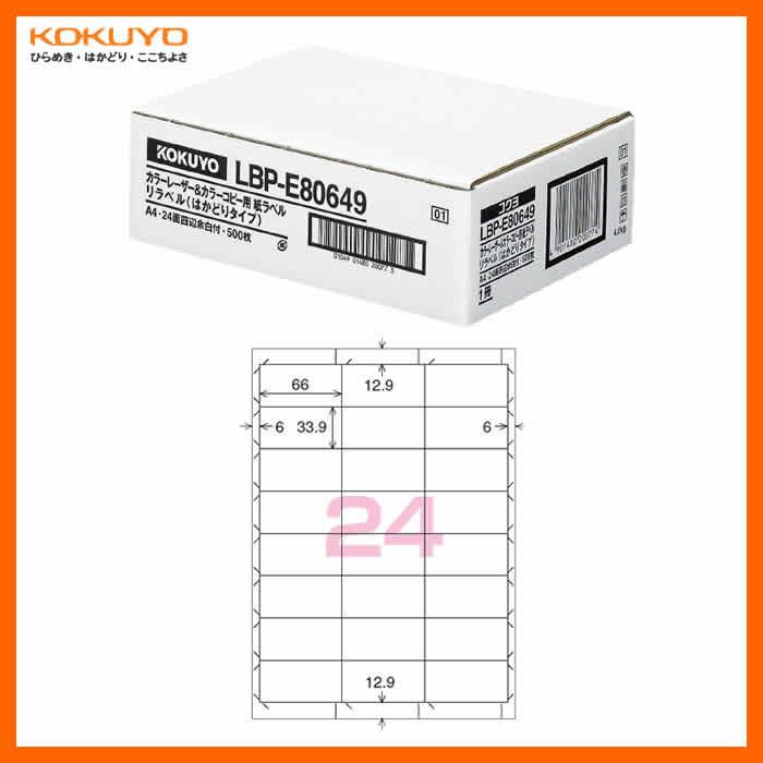 【A4サイズ】KOKUYO/カラーレーザー&カラーコピー用 紙ラベル<リラベル> LBP-E80649 24面四辺余白付き 500枚 リラベルなら貼ったまま、雑誌古紙としてリサイクル可能 コクヨ