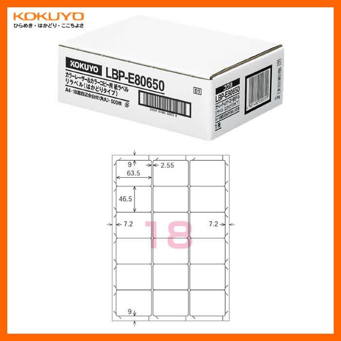 【A4サイズ】KOKUYO/カラーレーザー&カラーコピー用 紙ラベル<リラベル> LBP-E80650 18面四辺余白付き角丸 500枚 リラベルなら貼ったまま、雑誌古紙としてリサイクル可能 コクヨ